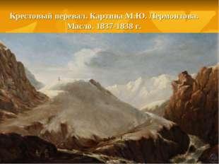 Крестовый перевал. Картина М.Ю. Лермонтова. Масло. 1837-1838 г.
