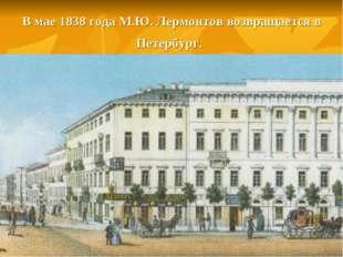В мае 1838 года М.Ю. Лермонтов возвращается в Петербург.