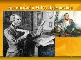 Белинский о М.Ю. Лермонтове