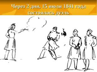 Через 2 дня, 15 июля 1841 года состоялась дуэль