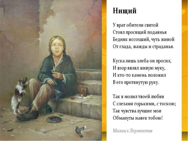 Стих был беден поэт