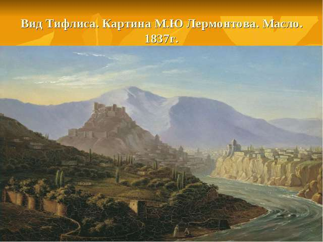Вид Тифлиса. Картина М.Ю Лермонтова. Масло. 1837г.