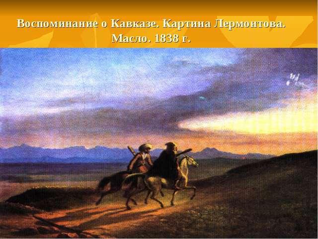 Воспоминание о Кавказе. Картина Лермонтова. Масло. 1838 г.