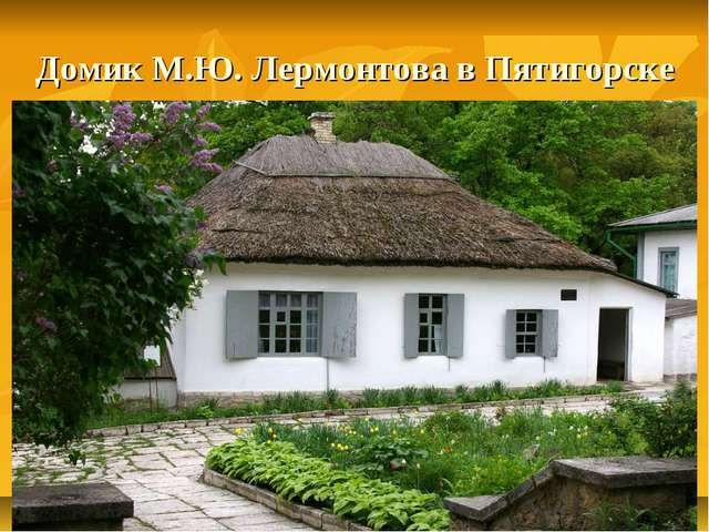 Домик М.Ю. Лермонтова в Пятигорске
