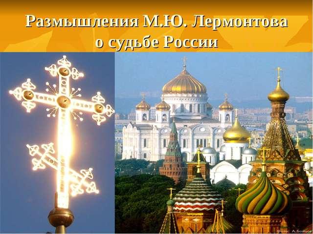 Размышления М.Ю. Лермонтова о судьбе России