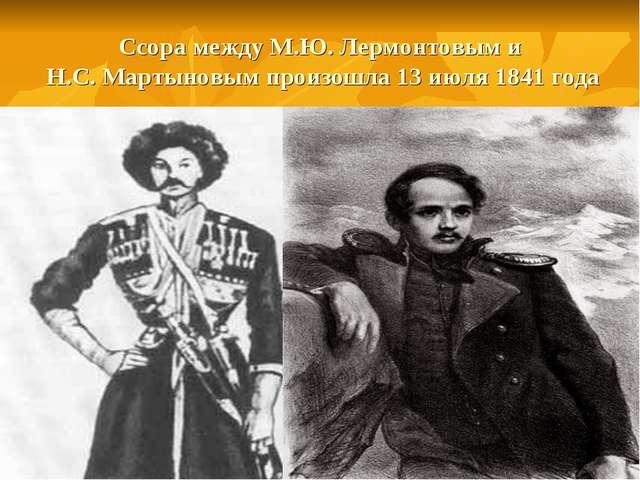 Ссора между М.Ю. Лермонтовым и Н.С. Мартыновым произошла 13 июля 1841 года