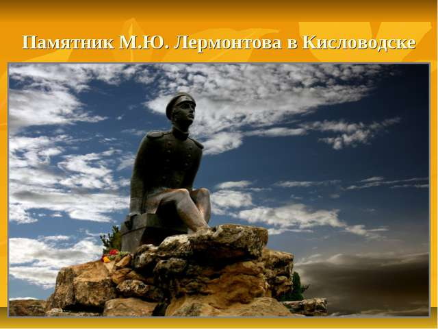 Памятник М.Ю. Лермонтова в Кисловодске