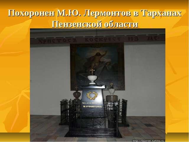 Похоронен М.Ю. Лермонтов в Тарханах Пензенской области
