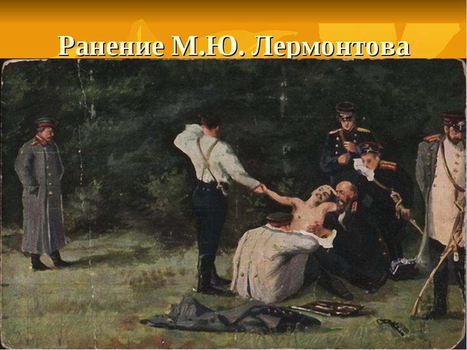 Ранение М.Ю. Лермонтова