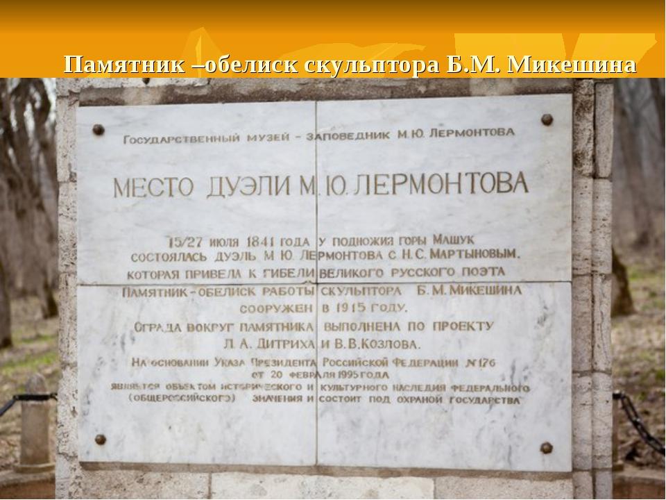 Памятник –обелиск скульптора Б.М. Микешина