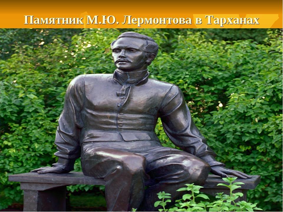 Памятник М.Ю. Лермонтова в Тарханах
