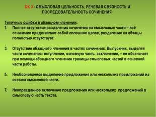 СК 3 - СМЫСЛОВАЯ ЦЕЛЬНОСТЬ, РЕЧЕВАЯ СВЯЗНОСТЬ И ПОСЛЕДОВАТЕЛЬНОСТЬ СОЧИНЕНИЯ