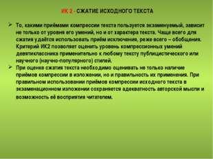 ИК 2 - СЖАТИЕ ИСХОДНОГО ТЕКСТА То, какими приёмами компрессии текста пользует
