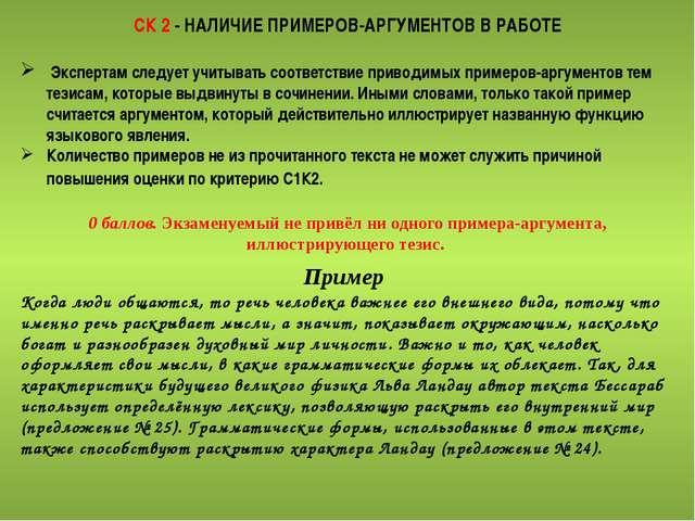СК 2 - НАЛИЧИЕ ПРИМЕРОВ-АРГУМЕНТОВ В РАБОТЕ Экспертам следует учитывать соотв...