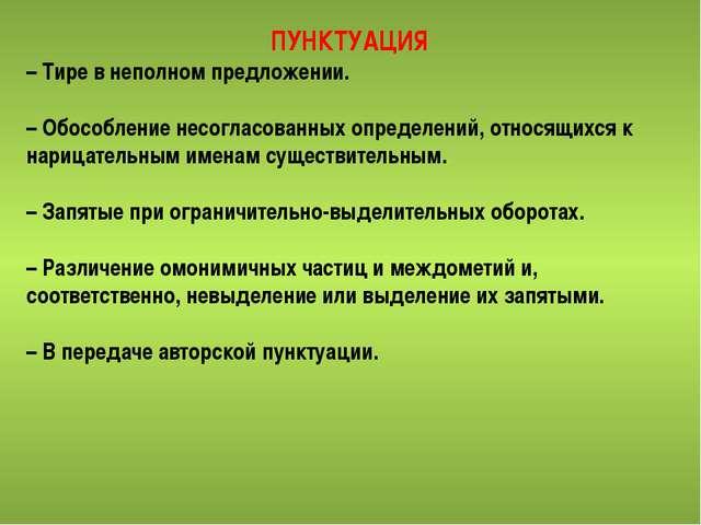 ПУНКТУАЦИЯ – Тире в неполном предложении. – Обособление несогласованных опред...