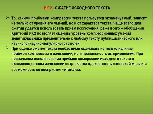 ИК 2 - СЖАТИЕ ИСХОДНОГО ТЕКСТА То, какими приёмами компрессии текста пользует...