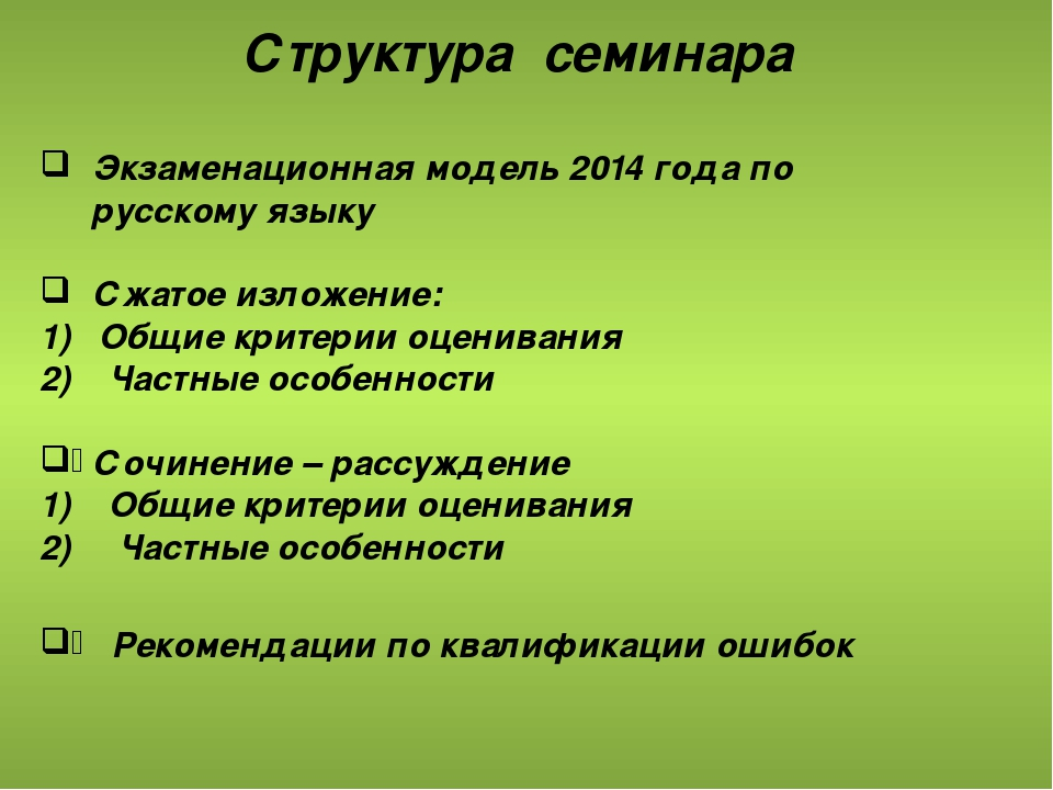Структура семинара Экзаменационная модель 2014 года по русскому языку Сжатое...