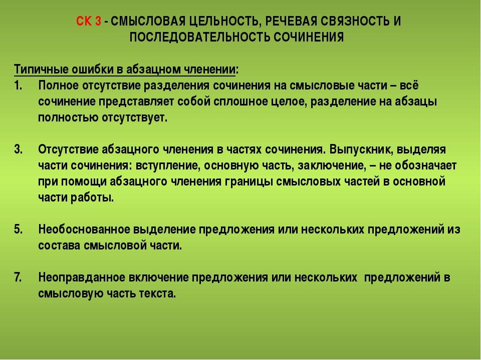 СК 3 - СМЫСЛОВАЯ ЦЕЛЬНОСТЬ, РЕЧЕВАЯ СВЯЗНОСТЬ И ПОСЛЕДОВАТЕЛЬНОСТЬ СОЧИНЕНИЯ...