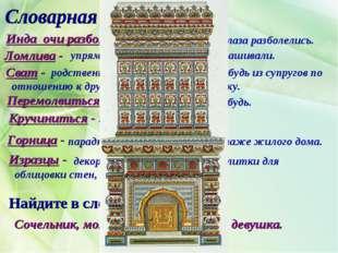 декоративные керамические плитки для облицовки стен, каминов, печей. родстве