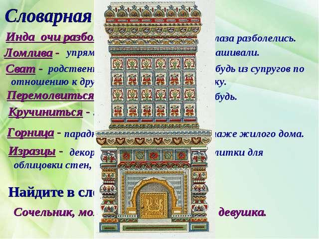 декоративные керамические плитки для облицовки стен, каминов, печей. родстве...