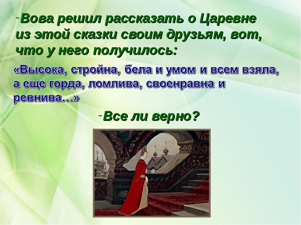 Вова решил рассказать о Царевне из этой сказки своим друзьям, вот, что у него...