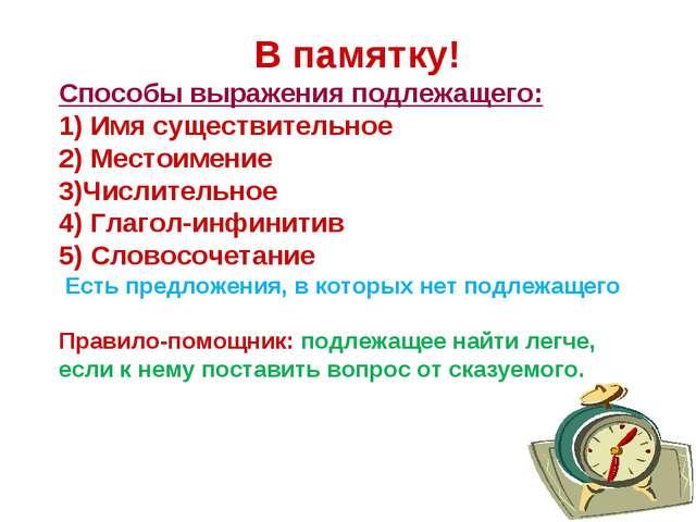 В памятку! Способы выражения подлежащего: 1) Имя существительное 2) Местоиме...