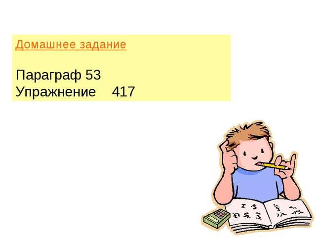 Домашнее задание Параграф 53 Упражнение 417
