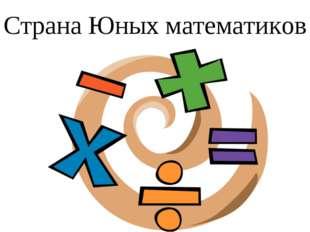 Страна Юных математиков