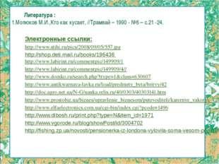 Электронные ссылки: http://www.stihi.ru/pics/2008/09/05/557.jpg http://shop.d