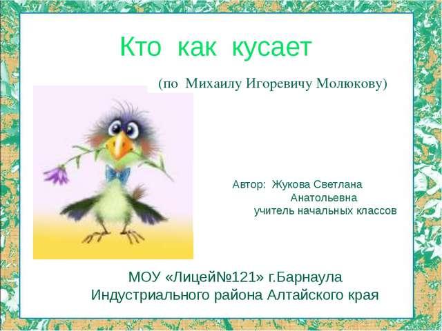 Кто как кусает (по Михаилу Игоревичу Молюкову) Автор: Жукова Светлана Анатоль...