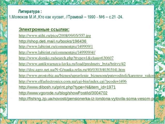Электронные ссылки: http://www.stihi.ru/pics/2008/09/05/557.jpg http://shop.d...