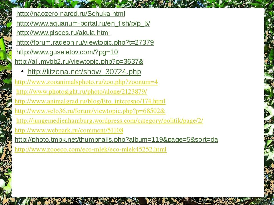 http://naozero.narod.ru/Schuka.html http://www.aquarium-portal.ru/en_fish/p/p...