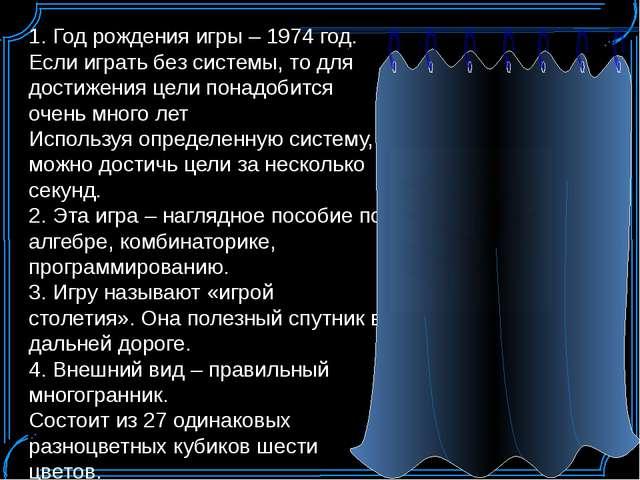 1. Год рождения игры – 1974 год. Если играть без системы, то для достижения...