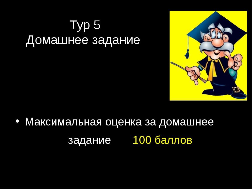 Тур 5 Домашнее задание Максимальная оценка за домашнее задание 100 баллов