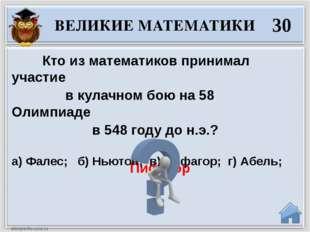 Пифагор Кто из математиков принимал участие в кулачном бою на 58 Олимпиаде в