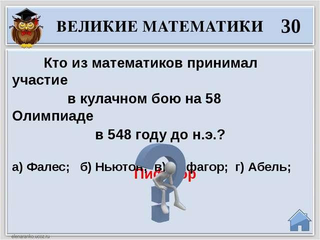 Пифагор Кто из математиков принимал участие в кулачном бою на 58 Олимпиаде в...