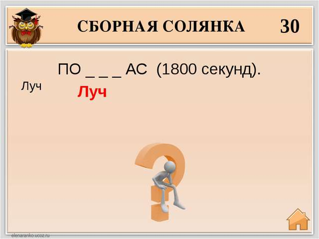 СБОРНАЯ СОЛЯНКА 30 Луч ПО _ _ _ АС(1800 секунд). Луч
