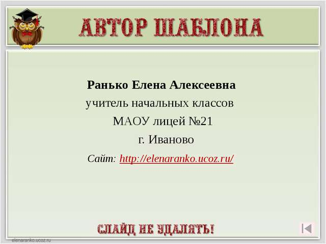 Ранько Елена Алексеевна учитель начальных классов МАОУ лицей №21 г. Иваново...