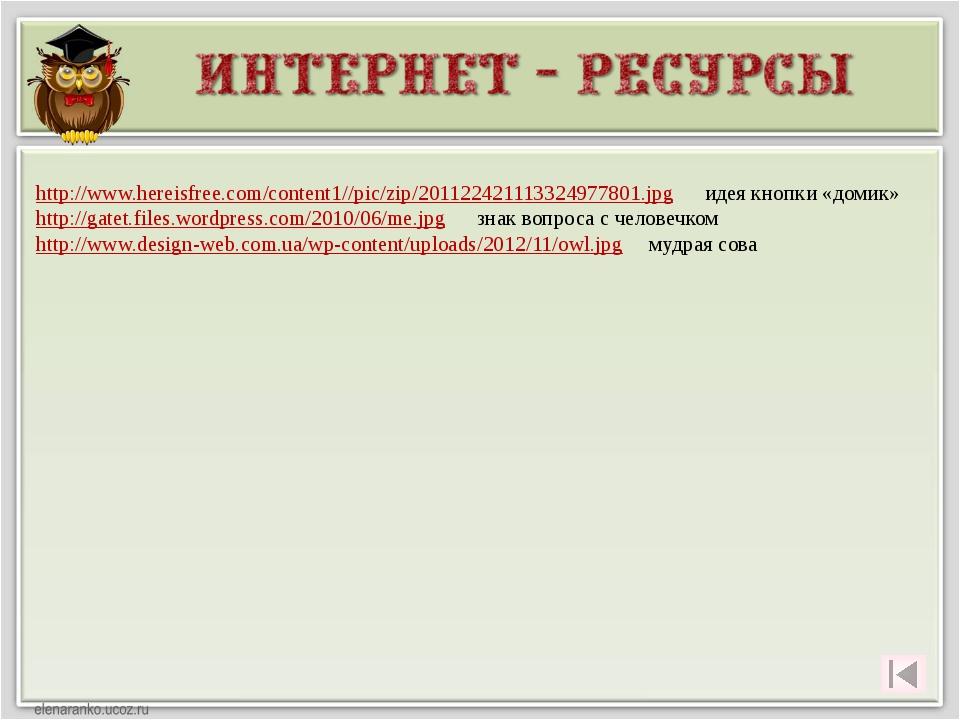 http://www.hereisfree.com/content1//pic/zip/201122421113324977801.jpg идея к...