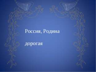 Россия, Родина дорогая