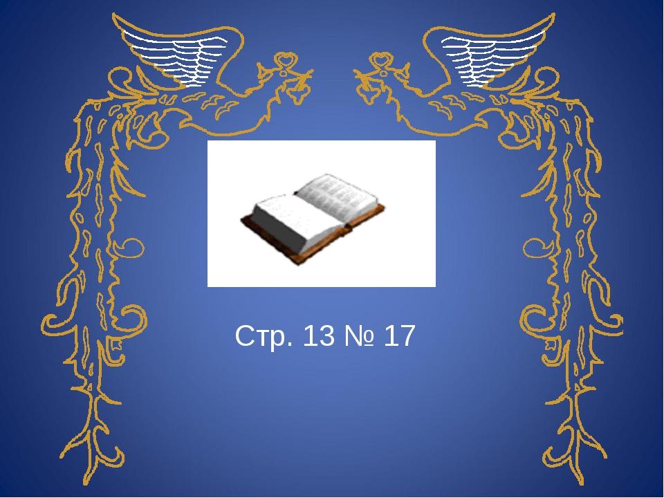 Стр. 13 № 17