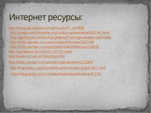 Интернет ресурсы: http://www.bg-znanie.ru/rubrics.php?r_id=935 http://www.unm