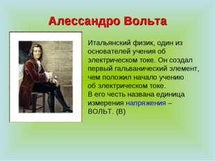 Алессандро Вольта Итальянский физик, один из основателей учения об электричес