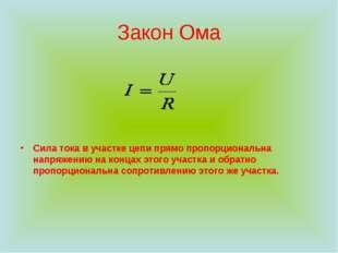 Закон Ома Сила тока в участке цепи прямо пропорциональна напряжению на концах