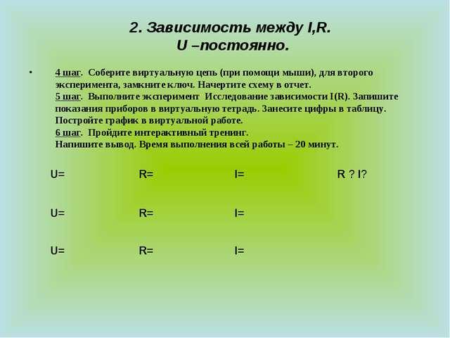2. Зависимость между I,R. U –постоянно. 4 шаг. Соберите виртуальную цепь (пр...