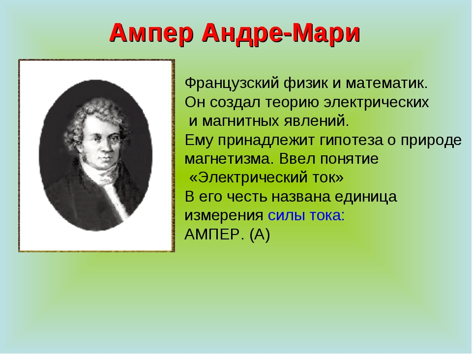 Ампер Андре-Мари Французский физик и математик. Он создал теорию электрически...