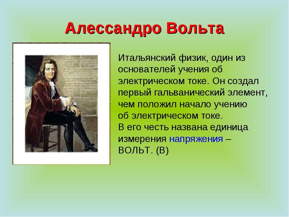Алессандро Вольта Итальянский физик, один из основателей учения об электричес...