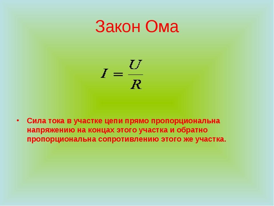 Закон Ома Сила тока в участке цепи прямо пропорциональна напряжению на концах...