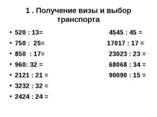 1 . Получение визы и выбор транспорта 520 : 13= 4545 : 45 = 750 : 25= 17017 :