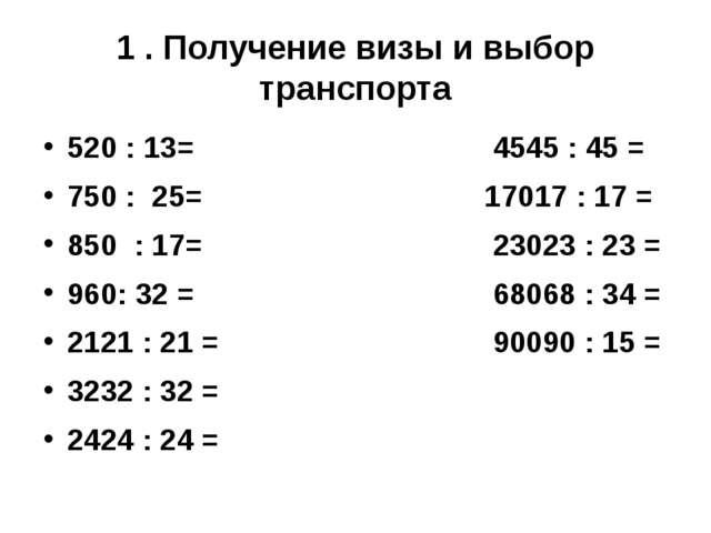 1 . Получение визы и выбор транспорта 520 : 13= 4545 : 45 = 750 : 25= 17017 :...